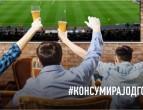 fudbalski naviki i rituali vo gledanjeto fudbal