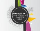 Оглас за вработување комерцијалист во Охрид
